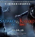 Sadako vs Kayako - Sadako vs. Kayako